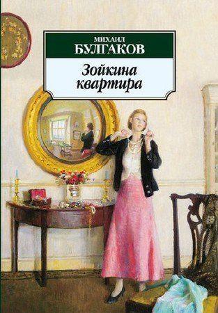 Булгаков Михаил - Зойкина квартира (Аудиокнига)