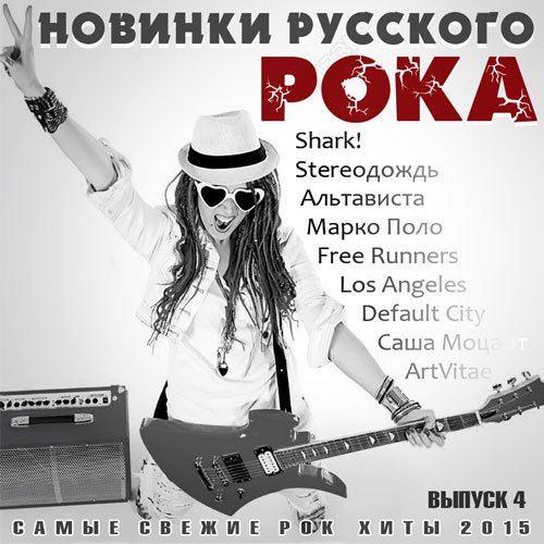 Новинки русского рока - 4 (2015)
