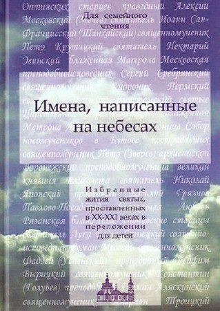 Правиков Александр, Правикова  Елизавета - Имена, написанные на небесах (Аудиокнига)
