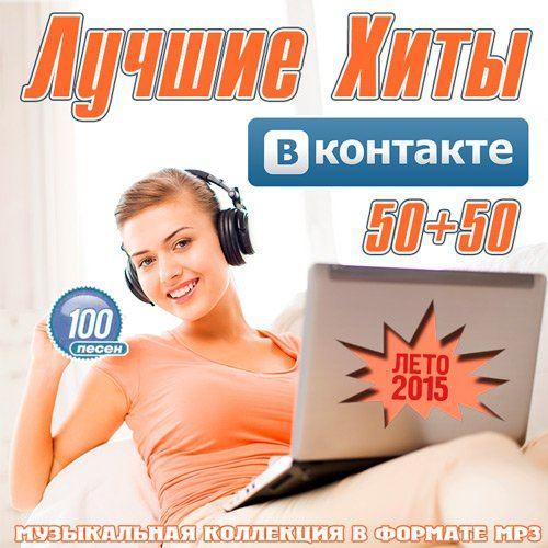 Лучшие Хиты ВКонтакте 50+50 (2015)
