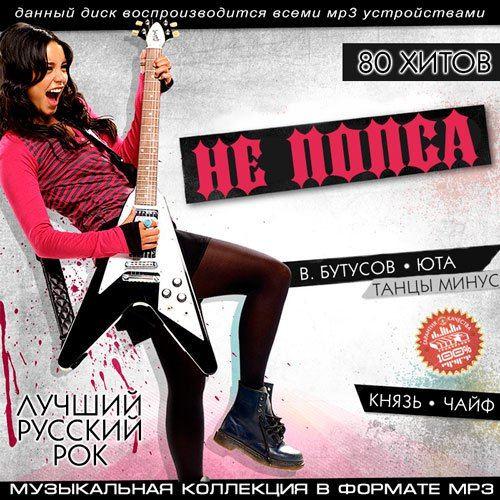 Не Попса (2015)