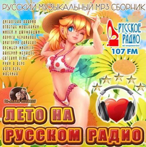 Лето На Русском Радио (2015)