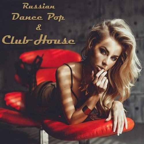 Russian Dance Pop & Club House (2015)