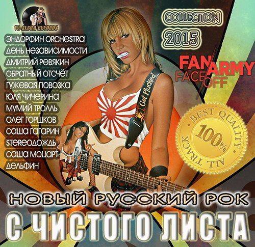 С Чистого Листа: Новый Русский Рок (2015)