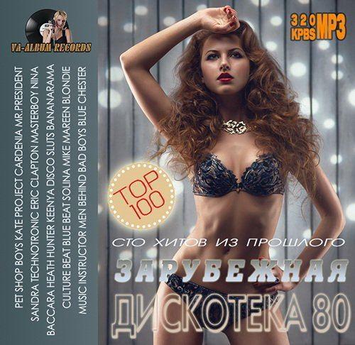 Сто Хитов Из Прошлого: Дискотека 80х (2015)
