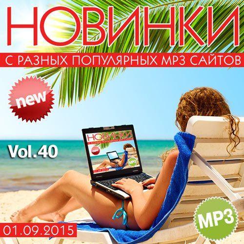 Новинки С Разных Популярных MP3 Сайтов Vol.40 (2015)