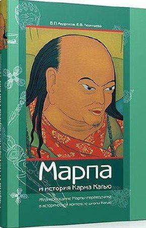Цанг Ньон Херука - Марпа и история Карма Кагью. Жизнеописание Марпы-переводчика (Аудиокнига)