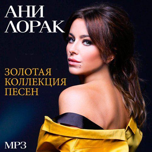Ани Лорак - Золотая Коллекция Песен (2015)