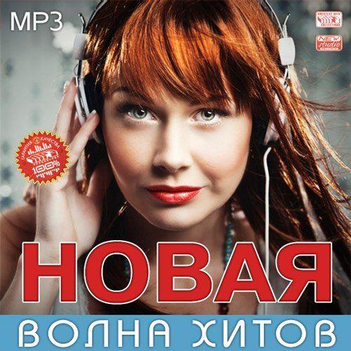 Новая Волна Хитов (2015)