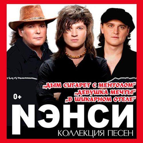 Нэнси - Коллекция Песен (2015)
