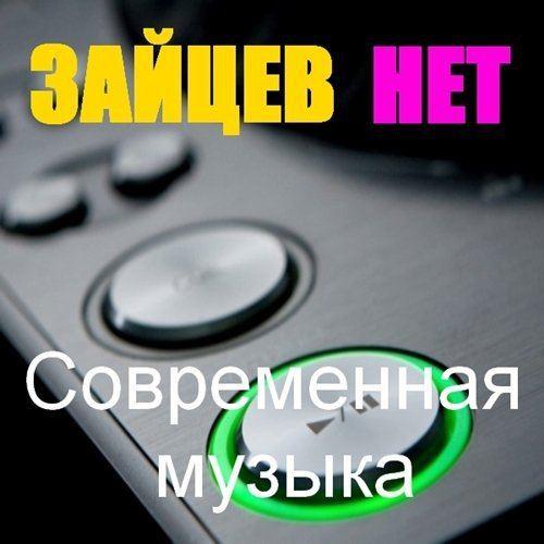 Современная музыка от Зайцев Нет (2015)