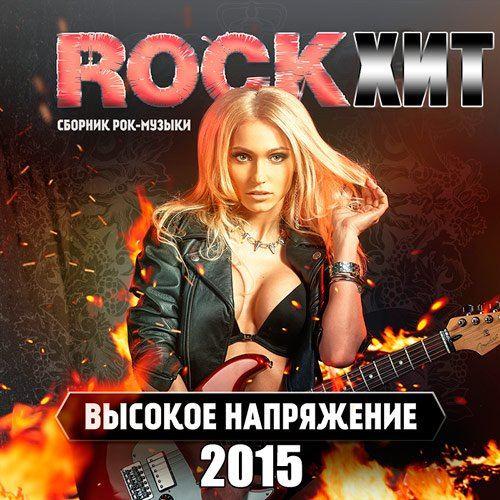 Rock Хит - Высокое Напряжение (2015)