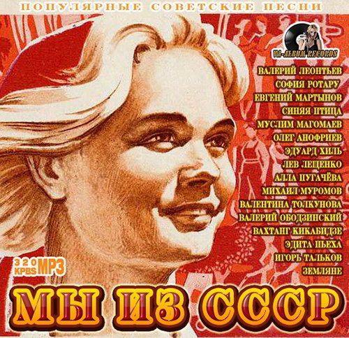 Мы Из СССР: Советский Шлягер (2015)