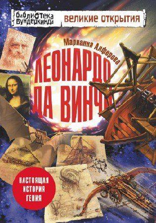Алферова Марианна - Леонардо да Винчи. Настоящая история гения