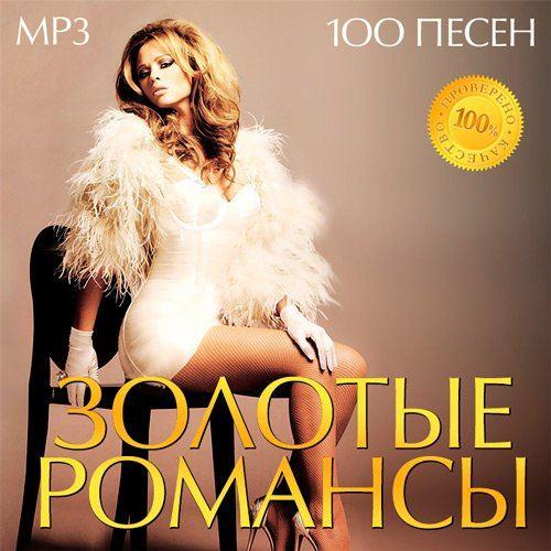 Золотые Романсы (2015)