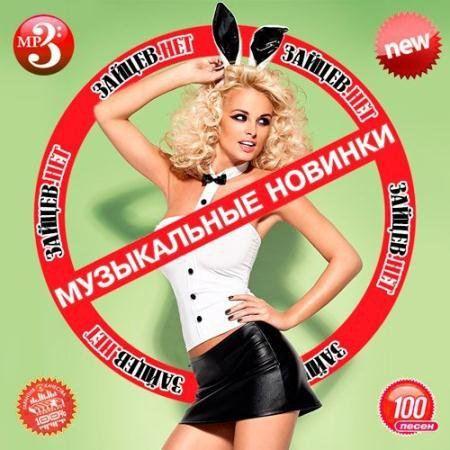 Музыкальные Новинки От Зайцев.Нет (2015)