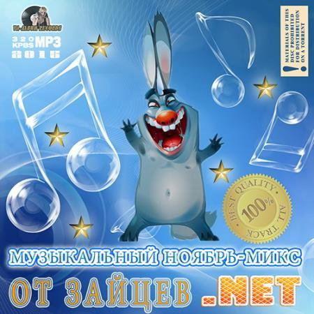 Музыкальный Микс-Ноябрь От Зайцев (2015)