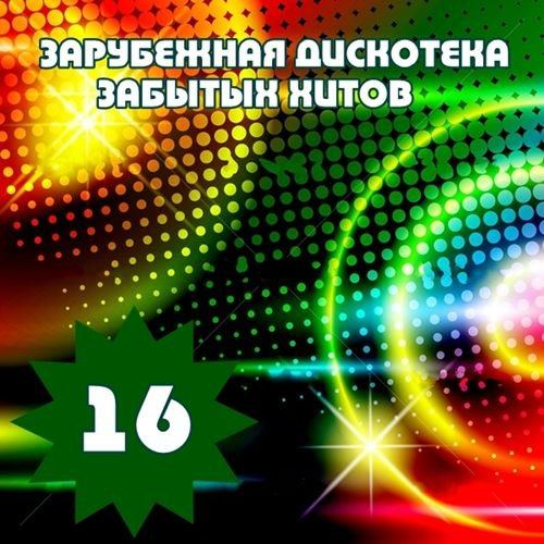 Зарубежная Дискотека забытых хитов - 16 (2015)