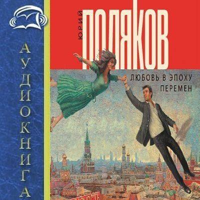 Юрий Поляков - Любовь в эпоху перемен (2015) аудиокнига