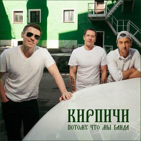 Кирпичи - Потому что мы банда (2015)