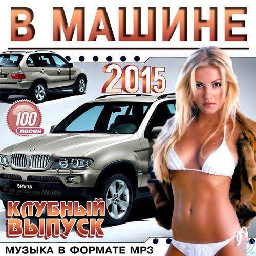 В Машине. Клубный Выпуск (2015)