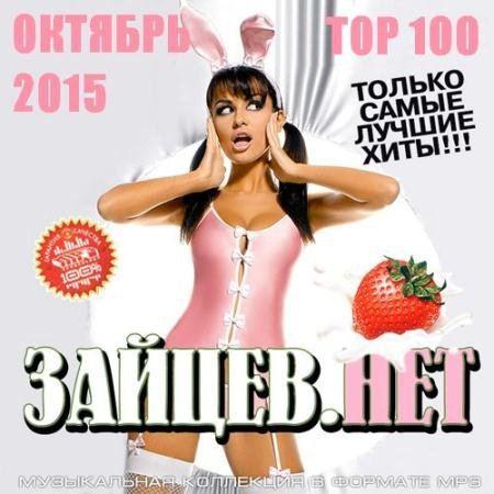 Top 100 Зайцев. Нет Октябрь 2015 (2015)