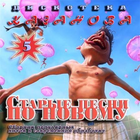 Старые Песни По Новому vol. 5 (Дискотека Казанова) (2015)