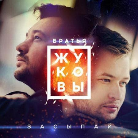 Братья Жуковы - Засыпай (2015)