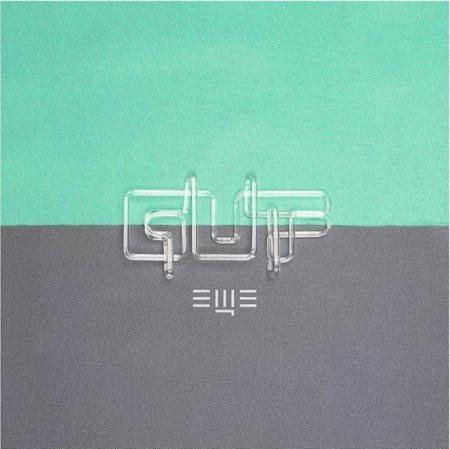 Guf - Еще (2015)