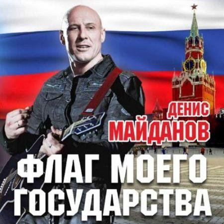 Денис Майданов - Флаг моего государства (2015)