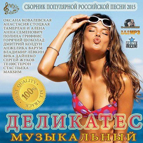 Музыкальный Деликатес (2015)