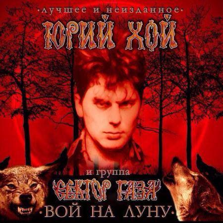 Юрий Хой и Сектор Газа - Вой на луну. Лучшее и неизданное (Deluxe Version) [2CD] (2015)
