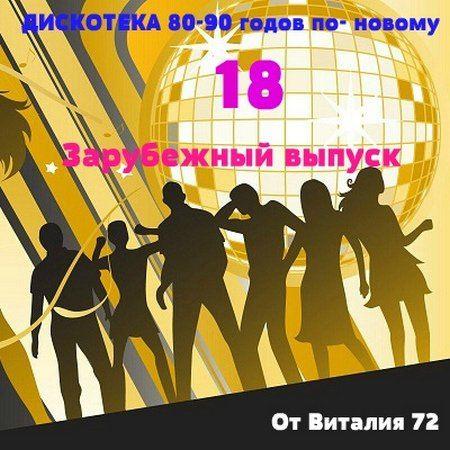 VA - Дискотека 80-90 годов по - новому от Виталия 72 (Зарубежный выпуск - 18) (2015)