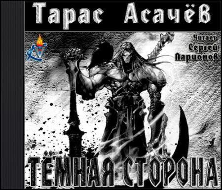 Тарас Асачёв - Тёмная сторона. Палач (2015) аудиокнига