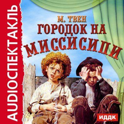 Марк Твен - Городок на Миссисипи (1956) аудиокнига