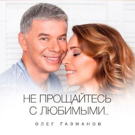 Олег Газманов - Не прощайтесь с любимыми (2015)