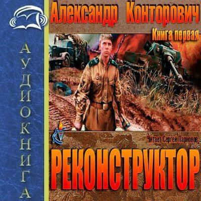 Александр Конторович - Реконструктор (2015) аудиокнига