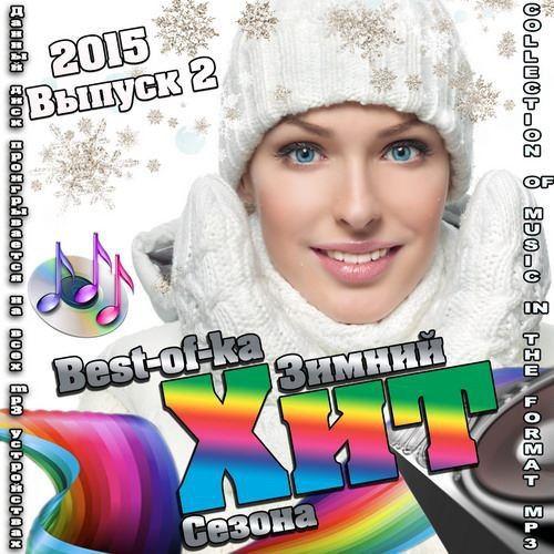 Best-of-ka Зимний Хит сезона выпуск 2 (2015)