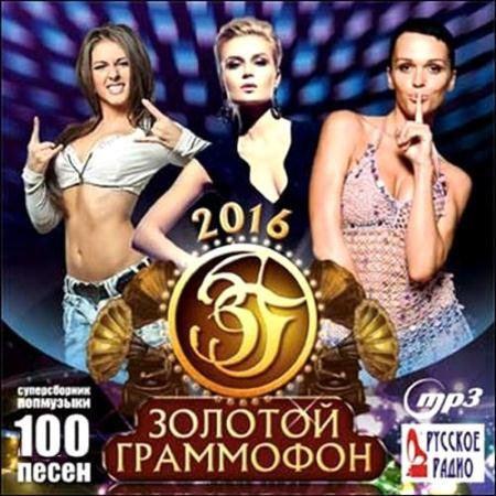 VA - Золотой граммофон 100 хитов 2016 (2015)