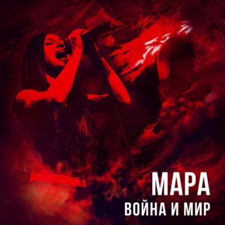 Мара - Война и мир (2015)