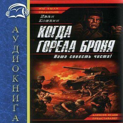 Иван Кошкин - Когда горела броня (2015) аудиокнига