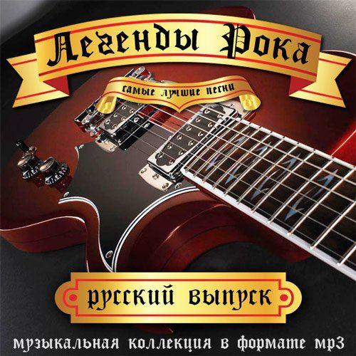 Легенды Рока. Русский Выпуск (2015)
