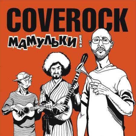 Мамульки Bend - Coverock (2015)