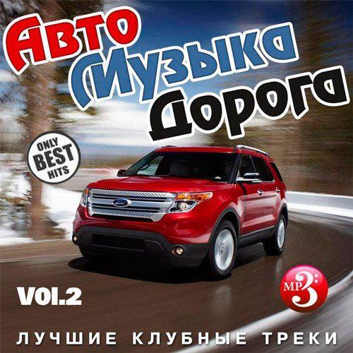 Авто. Музыка. Дорога Vol.2 (2015)
