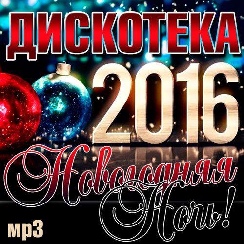 Дискотека - Новогодняя Ночь! 2016 (2015)