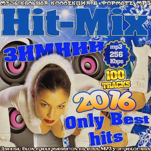 Зимний Hit-Mix (2016)