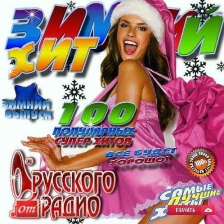 VA - 100 популярных супер хитов от Русского Радио (2016)