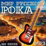 Мир Русского Рока (2015)