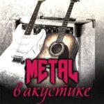 Metal в акустике (2015)