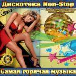 Дискотека Non-Stop. Самая горячая музыка (2015)